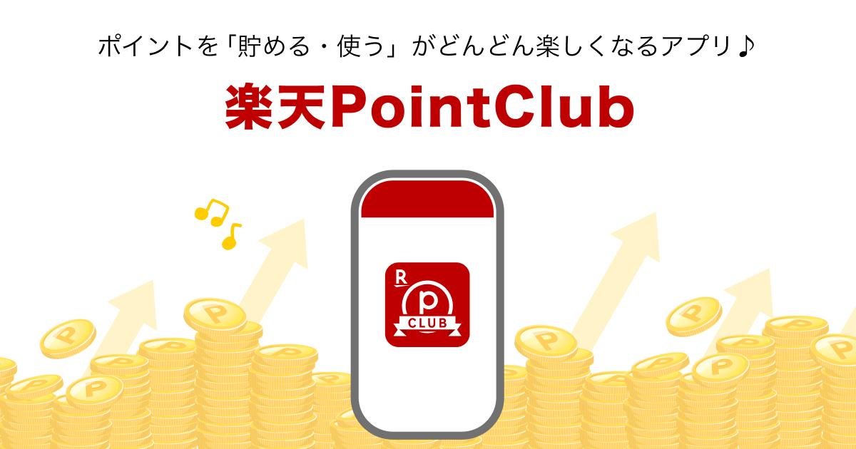 楽天pointclub 楽天スーパーポイント総合サイト