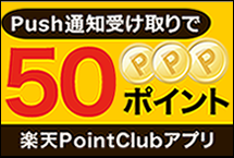 ポイントクラブアプリDLなどで50ポイント!