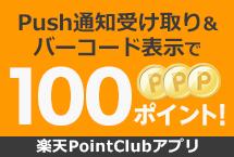 Push通知受取り&バーコード表示で100ポイント
