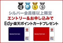 ポイントがザクザク貯まるカードを無料でプレゼント!