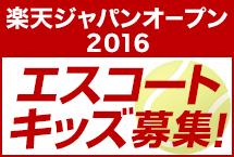 楽天ジャパンオープンのエスコートキッズ大募集!