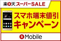 【楽天モバイル】スマホ端末割引キャンペーン