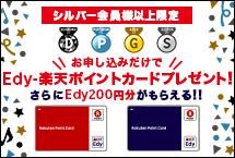 申込でカードプレゼント!更に利用登録でEdy200円分も