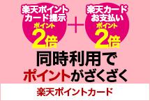 【楽天ポイントカード】ポイントアップキャンペーン!