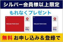 申込でカードプレゼント!利用登録でEdy200円分も!