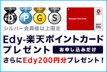 申込&利用登録だけでEdy200円分もらえる!