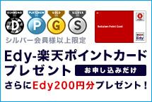 申込でEdy-楽天ポイントカード&Edy200円分もらえる!