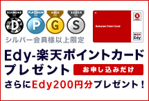 Edy-楽天ポイントカード&Edy200円分もらえる!