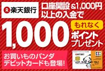 銀行口座開設と1,000円以上の入金でもれなく1000ポイントプレゼント!