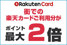 【楽天カード会員様限定】街のご利用分がポイント最大2倍!