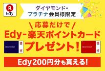 【無料】Edy-楽天ポイントカード&Edy200円分もらえる!