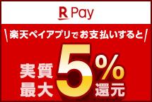 楽天ペイアプリでお支払いすると期間中ずっと実質最大5%還元