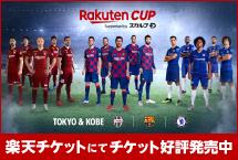 FCバルセロナ vs チェルシーFC 7/23埼玉でKICK OFF!