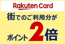 街の楽天カードご利用分がポイント2倍!
