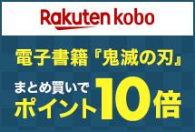 『鬼滅の刃』まとめ買いでポイント10倍!