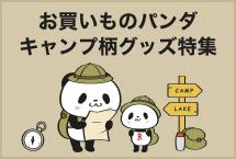 お買いものパンダ キャンプ柄グッズ特集