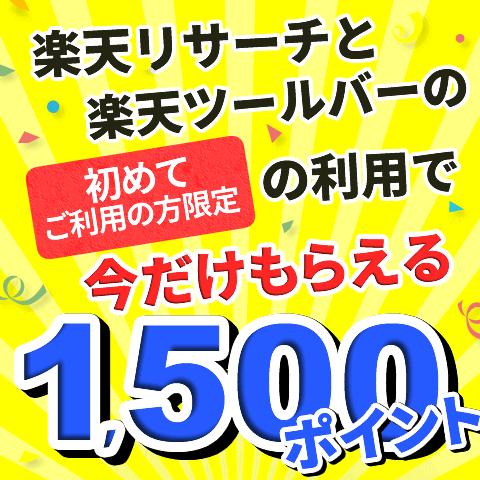 楽天リサーチ&楽天ツールバー初利用で、もれなく1,500ポイントプレゼント!