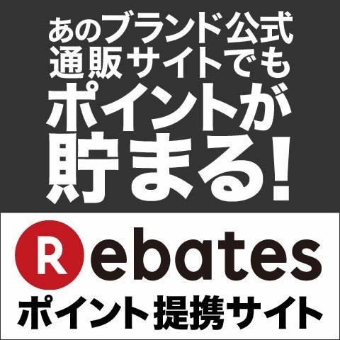Rebatesを経由してお買い物すると楽天スーパーポイントが貯まる!