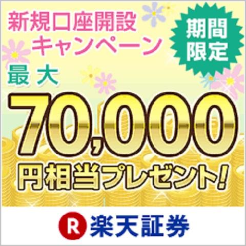 新規口座開設キャンペーン最大70,000ポイントプレゼント!