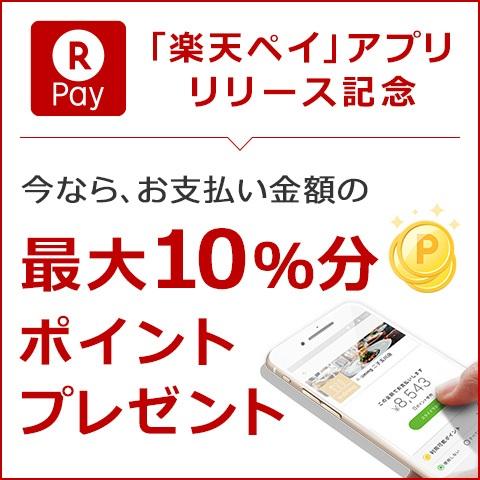お財布いらずの新アプリ!期間限定ポイント大量プレゼント中!