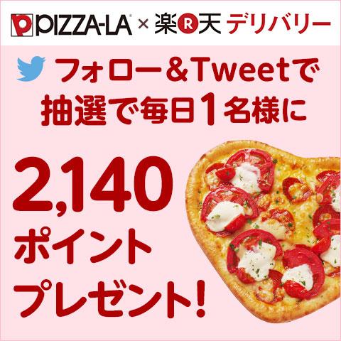 ハートピザをTweetすると抽選で2,140ポイントプレゼント!