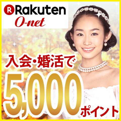 婚活って楽しい!ご入会で5000ポイント!
