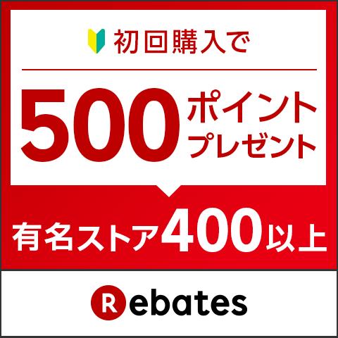 Rebates 初回購入で500ポイント!