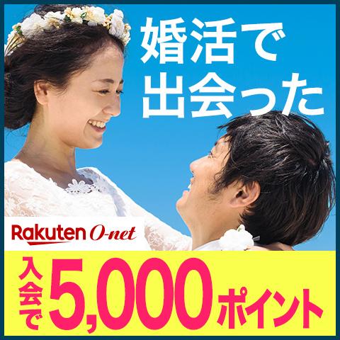 入会・婚活で5000P♪【まずは無料!結婚力診断】
