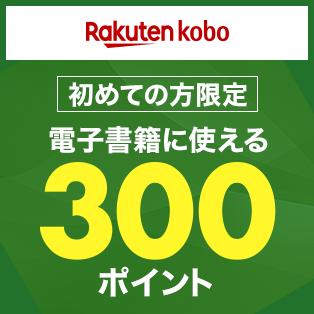 楽天Kobo初めての方へ!お得なキャンペーン