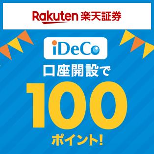 iDeCo口座開設で100ポイント!