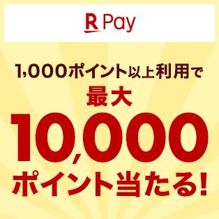 楽天ペイアプリのコード・QR払いでポイントを1,000ポイント使うともれなく2倍ポイント還元&最大10,000ポイント当たる!