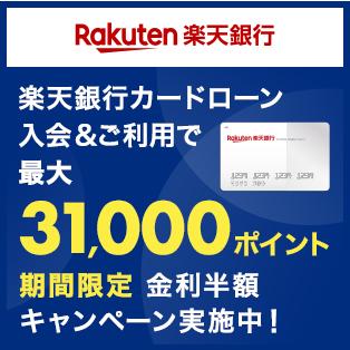 楽天銀行カードローン_金利半額キャンペーン