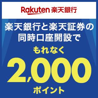 楽天銀行と楽天証券の同時口座開設でもれなく2,000ポイント