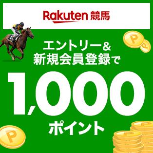 【楽天競馬】エントリー&新規会員登録で1,000ポイント!