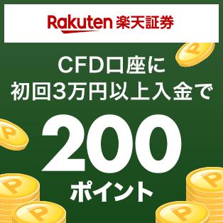 CFD初回入金キャンペーンでもれなく200ポイント