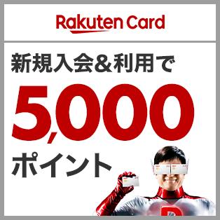 楽天カード新規入会&利用で5000ポイントプレゼント!