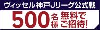 500名様無料ご招待!サッカー観戦チケットプレゼント!