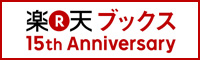楽天ブックス15周年記念