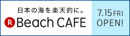 Rakuten Beach CAFE 7.15 FRI OPEN! 日本の海を楽天的に。