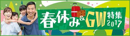 ゴールデンウィーク&春休み特集♪
