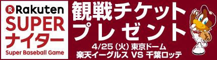 イーグルス野球観戦チケットプレゼントキャンペーン実施中!