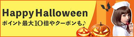 仮装やコスプレなどのハロウィン衣装からメイクやお菓子まで、楽しいグッズが満載!