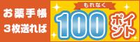 3枚のキロクで100Pt(4月度) 【ヨヤクスリ】