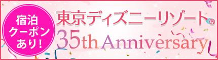 東京ディズニーリゾート 35周年