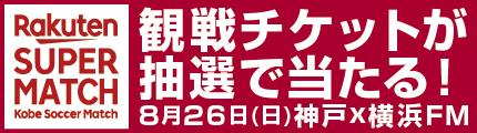 2018楽天スーパーマッチ チケットプレゼントキャンペーンで観戦チケットが当たる!