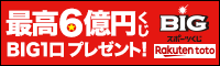 利用登録で最高6億円くじBIG1口もらえる!