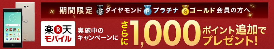 楽天モバイル:実施中のキャンペーンにさらに1,000ポイント追加でプレゼント!