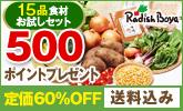 【送料込み】新鮮野菜15品お試しセット1,980円!【500ポイント】付き!