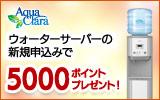★5000ポイント★冬場も便利!大人気のウォーターサーバー