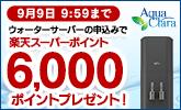 ★6000ポイント★\大人気ウォーターサーバー/
